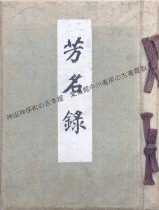 旧日本海軍乗組員芳名録