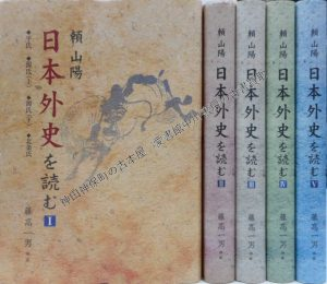 頼山陽 日本外史を読む
