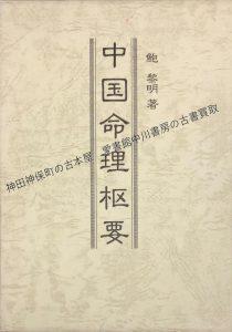 中国命理枢要