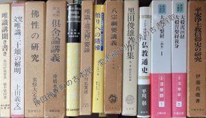 平安浄土教信仰史の研究ほか