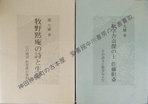 牧野黙庵の詩と生涯、二松学舎奇傑の士 佐藤胆斎