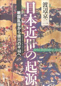 日本近世の起源