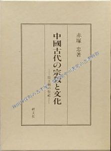 中国古代の宗教と文化 殷王朝の祭祀
