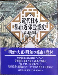 近代日本都市近郊農業史・