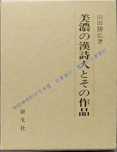 美濃の漢詩人とその作品
