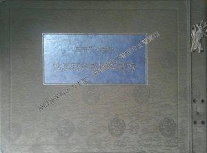 昭和八・九年度 練習艦隊記念写真帖