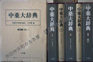 中薬大辞典1