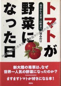 トマトが野菜になった日・