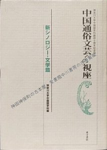 中国通俗文芸への視座