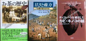 お茶の歴史ほか