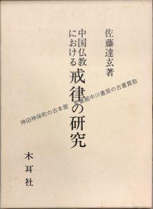 中国仏教における戒律の研究[