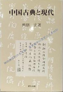 中国古典と現代