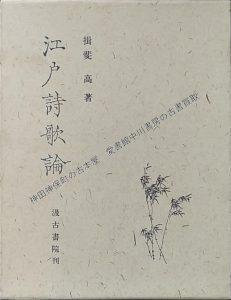 江戸詩歌論