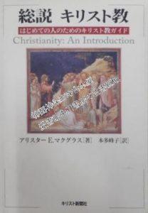 総説キリスト教 はじめての人のためのキリスト教ガイド