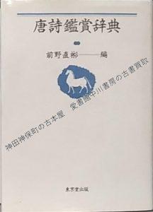 唐詩鑑賞辞典
