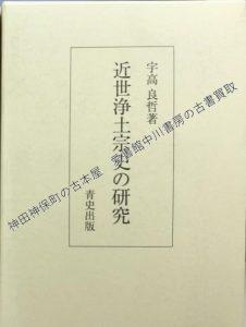 近世浄土宗史の研究.