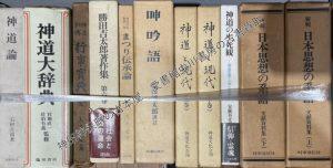 神道大辞典 ほか