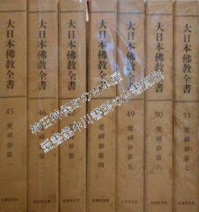 大日本仏教全書