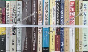 日本語研究ほか