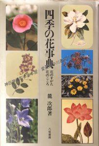 四季の花事典.