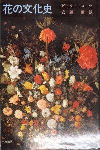 花の文化史