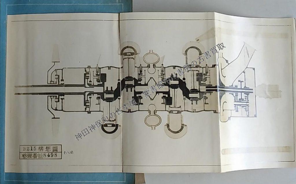 ハ-54 計画要領書