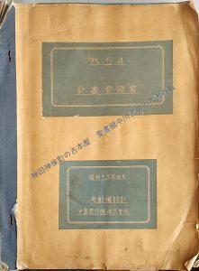 ハ-54 計画要領書 (1)