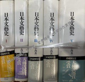 日本文芸史