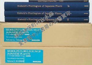 シーボルト旧蔵日本植物図譜コレクション.