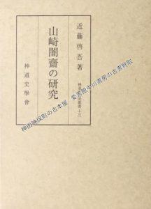 神道史研究叢書 山崎闇齋の研究