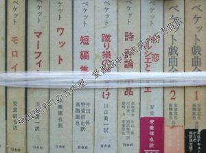 ベケット作品集 全10冊 +ベケット戯曲全集 全3冊
