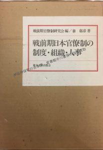 戦前期日本官僚制の制度・組織・人事