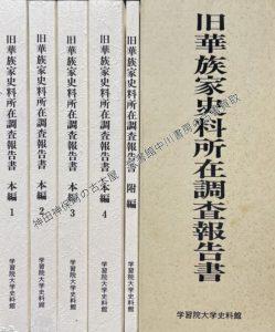 旧華族家史料所在調査報告書