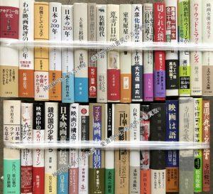 日本映画黄金伝説ほか