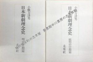 日本新劇理念史 明治中期篇・続明治中期篇