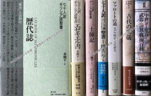 七十人訳ギリシア語聖書ほかキリスト教.