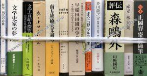 文芸史家の夢ほか