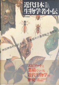 現代日本生物学者小伝.