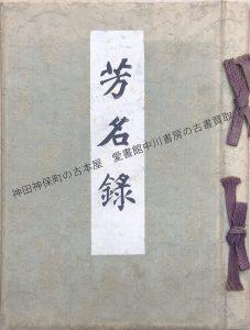 旧日本海軍乗組員芳名録1