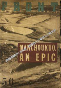FRONT MANCHOUKUO AN EPIC 満州国建設号