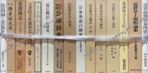 改訂増補公卿辞典ほか