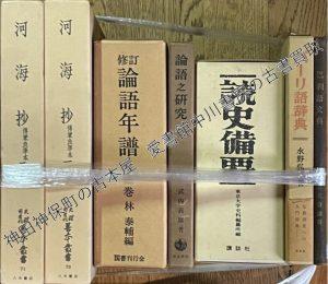 河海抄、修訂論語年譜