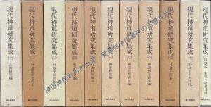現代神道研究集成
