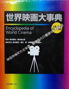 世界映画大事典