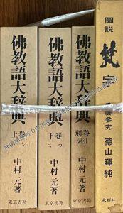 仏教語大辞典、図説梵字