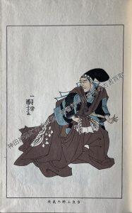 錦絵文庫 (3) 歌川国芳画『誠忠義士伝』「吉良上野介義央」