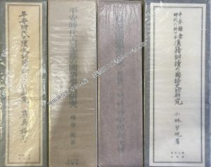 .平安時代の漢文訓読語につきての研究