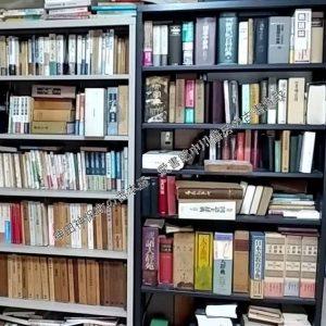 新宿区 中国文学関係古本大量出張買取 (3)