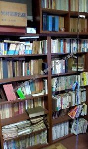 新宿区 中国文学関係古本大量出張買取 (5)
