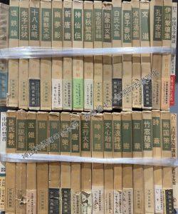 中国古典新書